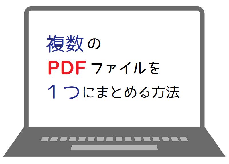 pdf 1 つ に まとめる 無料