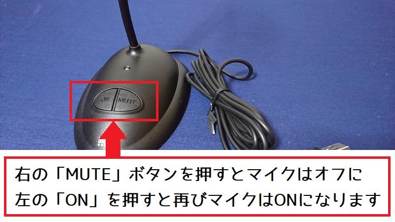 MM-MCUSB25のボタン