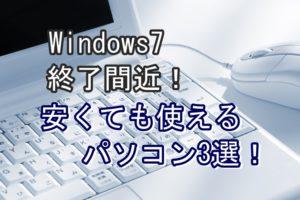 パソコン3選
