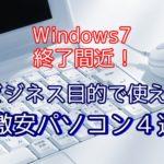 激安パソコン4選